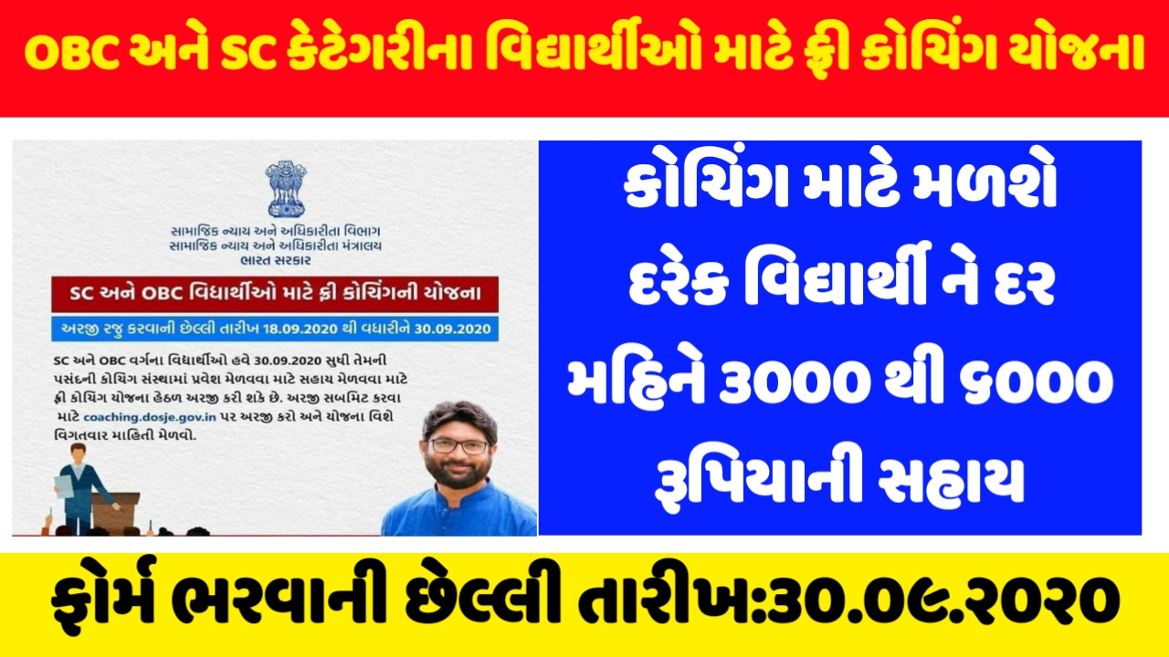 SC OBC Students Free Coaching Yojana: Registration at coaching.dosje.gov.in